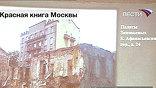 """Архнадзор"""" выпустил """"Красную книгу Москвы"""", но пока только в электронном виде."""