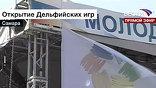В Самаре открылись VIII молодежные Дельфийские игры России