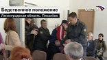 Жители города Пикалево Ленинградской области оказались в бедственном положении