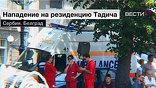 Бизнесмен Драган Марич, грозивший взорвать гранату в резиденции президента Сербии Бориса Тадича, после пятичасового противостояния с полицией и президентской охраной сдался властям. Граната у него изъята, полицейские психологи проводят с ним беседу