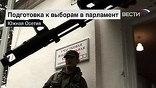 """В Южной Осетии наступил """"день тишины"""" перед парламентскими выборами"""