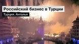 Наступление на юго-восточное побережье страны начал крупный российский капитал