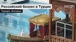 Русскому бизнесу кризис нипочем