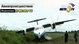 Небольшой пассажирский самолет сошел со взлетно-посадочной полосы в Индонезии.