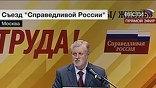 """В Москве открылся съезд партии """"Справедливая Россия"""""""