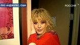 """Программой """"Сны о любви"""" в Лос-Анджелесе Пугачева попрощалась с США"""