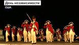В центре Вашингтона прошел главный национальный парад