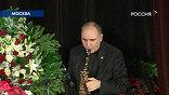 В Москве простились с Василием Аксеновым. Под звуки обожаемого им джаза писателя  провожали аплодисментами