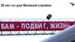 Байкало-Амурская магистраль (БАМ) — железная дорога в Восточной Сибири и на Дальнем Востоке. Одна из крупнейших железнодорожных магистралей в мире. Длина пути — 4 324 км