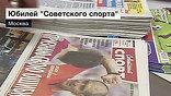 """Флагман российской спортивной журналистики """"Советский спорт"""" отмечает 85 лет со дня создания"""