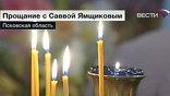 Савву Ямщикова похоронили на маленьком кладбище в Ворониче