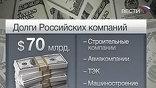 Большинство российских компаний – должники. Металлурги, нефтяники, банкиры - до и уже во время кризиса набрали в долг миллиарды рублей