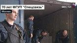В России свой юбилей отмечает Главный центр специальной связи