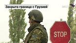 Южная Осетия с сегодняшнего дня закрыла свою границу с Грузией.