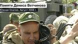 Майор Денис Ветчинов. Таким его запомнят те, кому он 9 августа спас жизнь, к сожалению, ценой собственной.