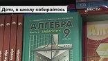 Потратив пять тысяч рублей только на экипировку, необходимо еще купить школьную форму