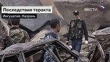 Число погибших в результате теракта в Ингушетии увеличилось до 25 человек.