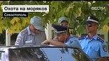 В Севастополе идёт настоящая охота за моряками Черноморского флота. Сотрудники милиции караулят российских офицеров у воинских частей, останавливают в городе с требованием предъявить либо украинский паспорт, либо временную регистрацию.