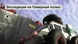 """Полярная станция """"СП-36"""" снята с льдины"""