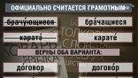 В  России действуют новые нормы литературного русского языка
