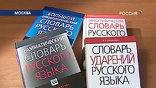 Министерство образования обновило список официальных словарей и справочников