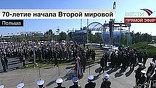Главы правительств европейских держав собрались в польском Гданьске