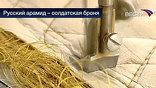 Основа современного бронежилета - особая, разработанная в России, ткань – русский арамид