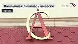 Одним росчерком пера префекта Олега Митволя эта шашлычная на Ленинградке из Антисоветской сначала превратилась в Советскую, а теперь и вовсе может стать просто шашлычной