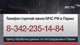 Опубликованы номера телефонов и счет для желающих помочь пострадавшим