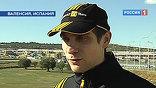 Молодой российский автогонщик Виталий Петров бросает вызов самому Михаэлю Шумахеру