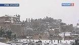 В итальянской столице погода объявила внеплановый выходной - Рим накрыло снегом