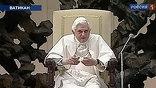 В непростые для себя времена Ватикан стремится быть современными и даже продвинутым