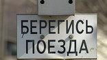 """На линии Москва – Санкт-Петербург - появились ещё два сверхскоростных """"Сапсана"""". Это ещё больше упростило железнодорожное сообщение между Москвой и Петербургом и одновременно принесло неожиданные проблемы жителям придорожных посёлков."""