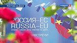 Россия и Евросоюз стали партнерами по модернизации. На саммите в Ростове-на-Дону официально оформлено сотрудничество