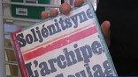 Франция - единственная из западных стран, где Солженицын издан полностью