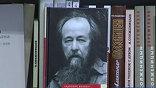 Именем Солженицына во Франции названы бульвар, улицу и гимназию