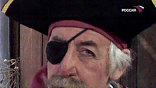 Загадки игрокам станет загадывать не старец, а капитан Форуа. Такой образ себе придумал Василий Ливанов