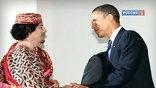 ...продавали ему оружие, покупали его нефть и газ и как-то не обращали внимания на то, что он диктатор и долгое время помогал террористам