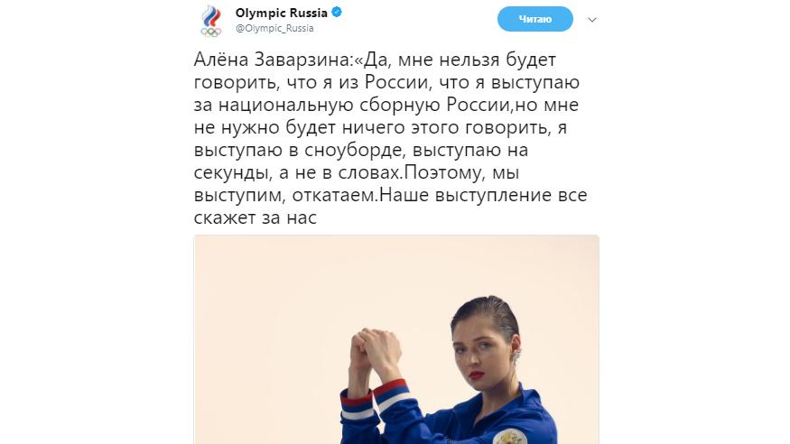Заварзина не желает выступать вКорее без флага игимна РФ