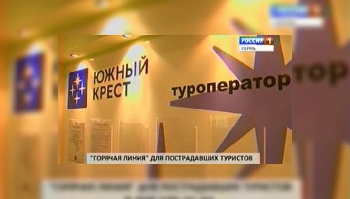 """Пермский """"Южный крест"""" продолжает продавать путевки"""