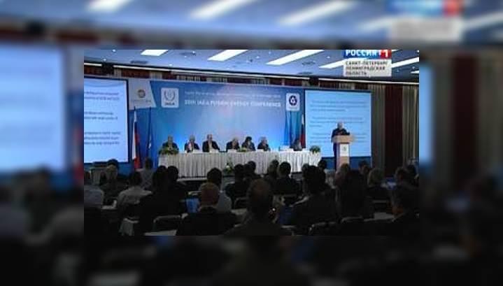 25-я конференция МАГАТЭ открылась в Петербурге