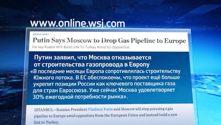 """Мировая пресса осмысливает поворот """"Южного потока"""" в Турцию"""