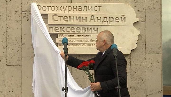 На Зубовском бульваре появилась доска в память фотокорреспондента Андрея Стенина