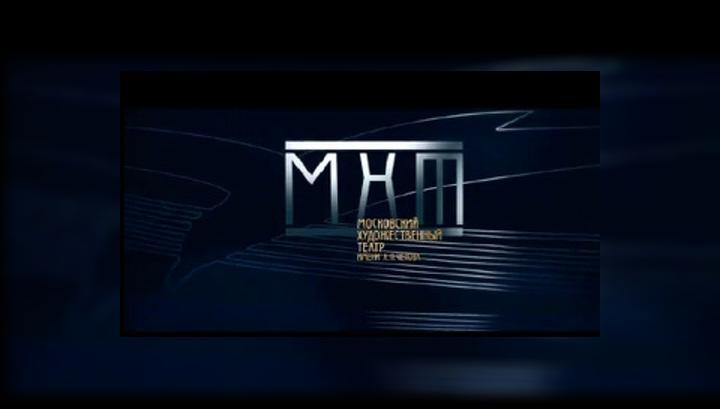 МХТ имени Чехова даст на сцене первого русского шесть постановок