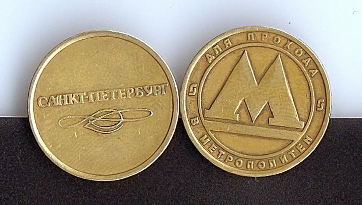 Цена жетона спб стоимость 1 гривны 2002 года цена в украине