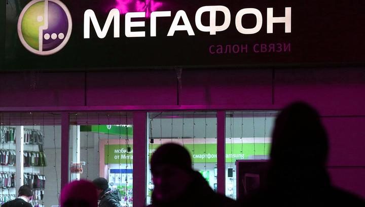 """Клиентам """"МегаФона"""" вернут деньги, ошибочно списанные с банковских карт"""
