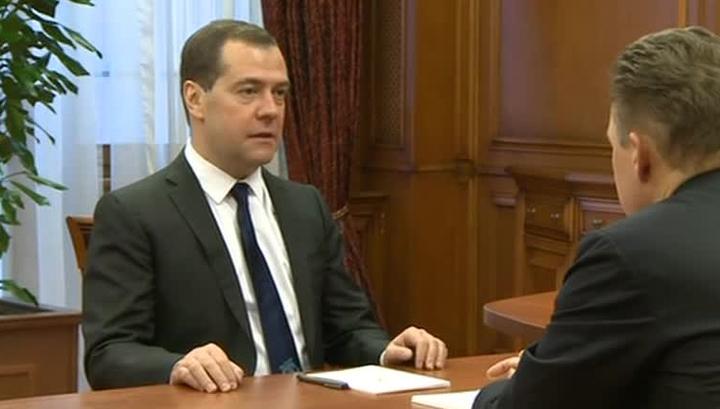 """Медведев поручил """"Газпрому"""" отслеживать ситуацию с отбором газа Украиной"""