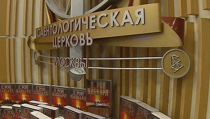 В Москве запретили сайентологов