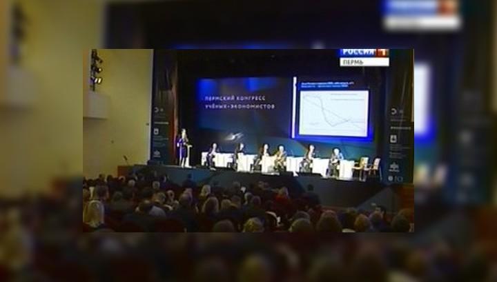 В Перми прошел первый конгресс ученых-экономистов