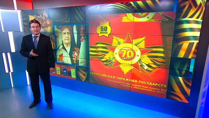 """""""Лотерея Победы"""" поможет ветеранам войны"""
